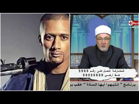 للمرة الثانية.. الداعية خالد الجندي يواصل هجومه على محمد رمضان ويصف أفلامه بالقذرة
