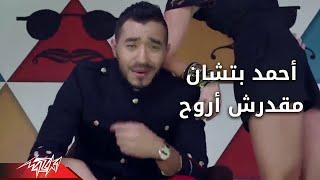 madarsh arawah - Ahmed Batshan مقدرش اروح - احمد بتشان - YouTube