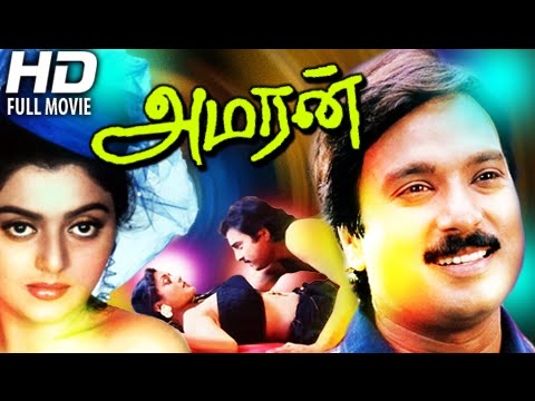 Amaran Full Movie # Tamil Movies # Tamil Super Hit Movies # Karthik,Bhanu Priya