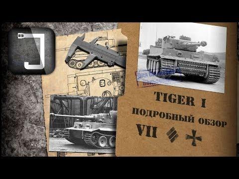 Tiger I. Броня, орудие, снаряжение и тактики. Подробный обзор