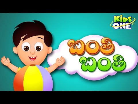Banthi Banthi | Ball Rhyme | Telugu Nursery Rhymes For Children