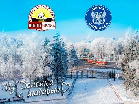 Из Донецка с теплом и любовью!