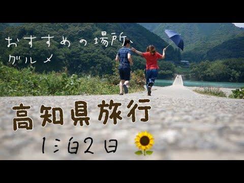 夏休みにオススメ💓高知県旅行🐠おすすめの場所、お店、インスタ映え📸自然 …