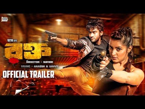 Rokto Official Trailer | Roshan | Pori Moni | Sumon | Jaaz Multimedia | Rokto Bengali Movie 2016