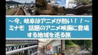 今、岐阜はアニメが熱い!!~ミナモ、話題のアニメ映画に登場する地域を巡る旅~
