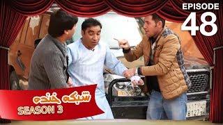 Shabake Khanda - S3 - Episode 48