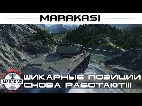 Эпичное возвращение Шикарных позиций Wоrld оf Таnкs - DomaVideo.Ru