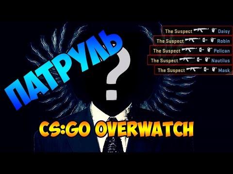 Counter - Strike : Global Offensive / Патруль / Overwatch / Прикольный Suspect