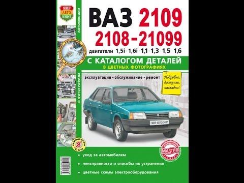 Руководство по ремонту и эксплуатации автомобиля ваз 21099 фото