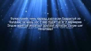 Баагий  Xайртай Lyrics - YouTube