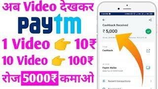 अब Video देखकर रोज 5000₹ कमाओ 1 विडियो का 10 रूपए 10 विडियो का 100 रूपए