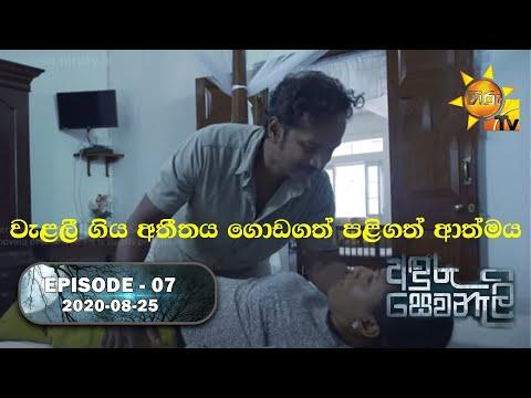 Anduru Sewaneli | අඳුරු සෙවණැලි | Episode 07 | 2020-08-25