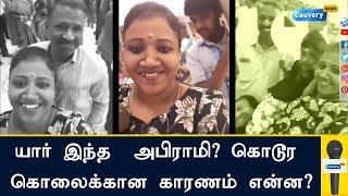 Video யார் இந்த  அபிராமி? கொடூர கொலைக்கான காரணம் என்ன? | Abirami | Chennai MP3, 3GP, MP4, WEBM, AVI, FLV Oktober 2018