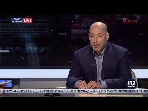 Дмитрий Гордон на \112 канале\. 15.03.2018 - DomaVideo.Ru