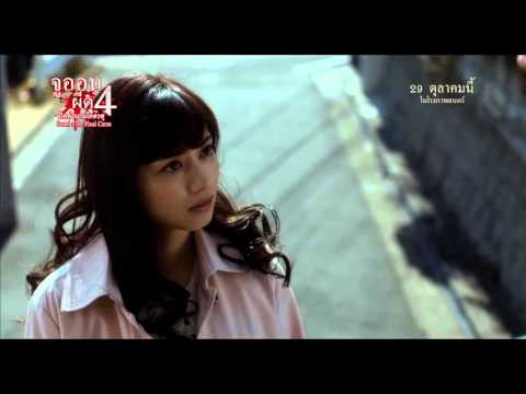 ตัวอย่างหนัง - Juon4 The Final Curse (Official Trailer Sub-Thai)