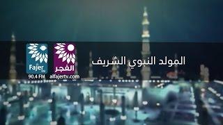 محمد نبينا - محاكاة للاغنية الاصلية من طاقم الفجر الجديد