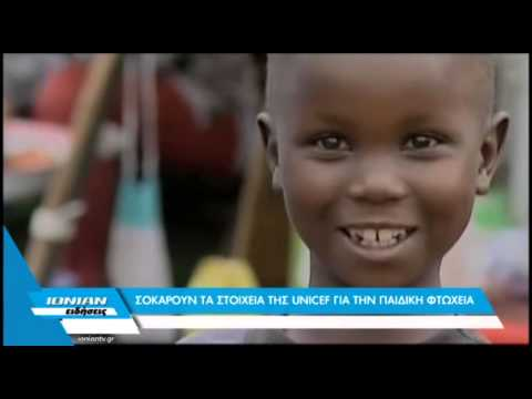 Σοκάρουν τα στοιχεία της UNICEF για την παιδική φτώχεια