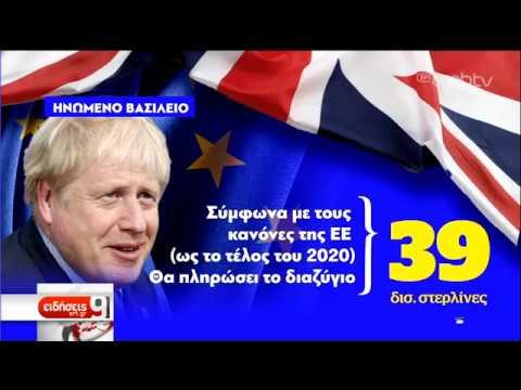 Πράσινο φως» από τους 27 στη συμφωνία για το Brexit | 17/10/2019 | ΕΡΤ