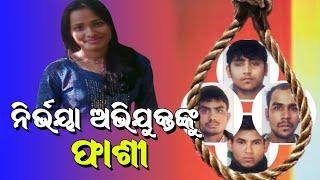 ନିର୍ଭୟା ମାମଲା: ଦୁଷ୍କର୍ମକାରୀଙ୍କୁ ମିଳିବ ଶୀଘ୍ର ଫାଶୀ //Delhi Nirbhaya killers likely to be hanged soon