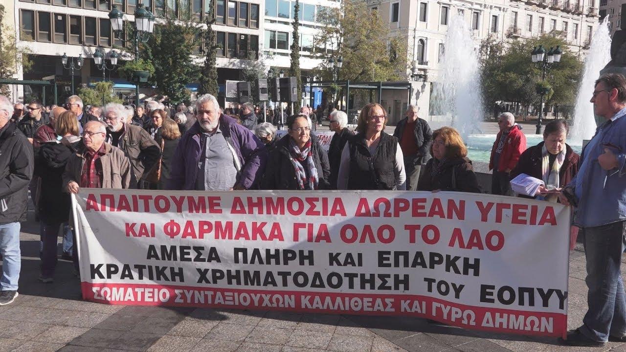 Συγκέντρωση διαμαρτυρίας συνταξιούχων και πορεία προς το υπουργείο Υγείας