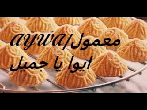 معمول - Maamoul, معمول - Chef Chadi Zeitouni - Aalam Al Matbakh (5 April 2012)