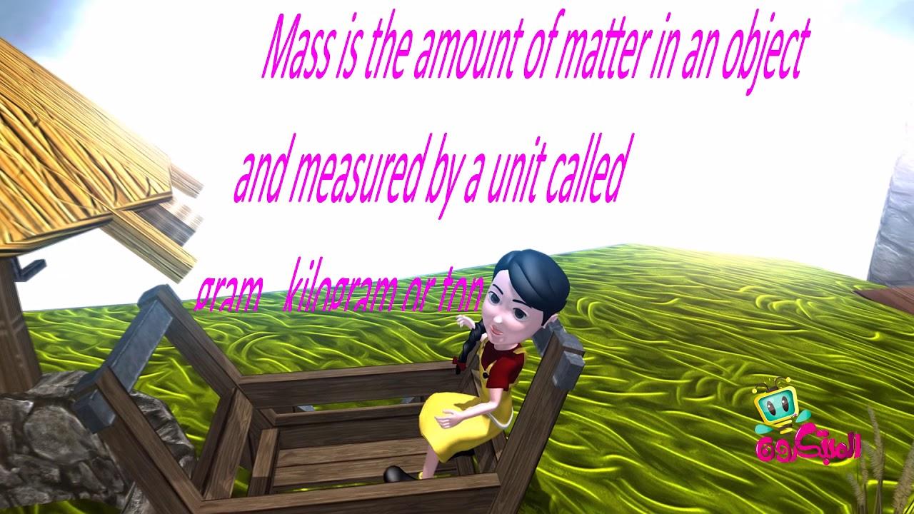 تعريفات - ساينس - الصف الرابع - mass