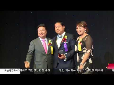 한인 기업인들 '주류로 성장'  9.29.16 KBS America News