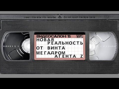 Видеосалон VHSник (выпуск 15) - Новая Реальность, От Винта и Мегадром Агента Z