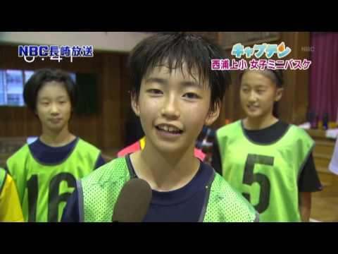 長崎市立西浦上小学校 女子ミニバスケットボール部