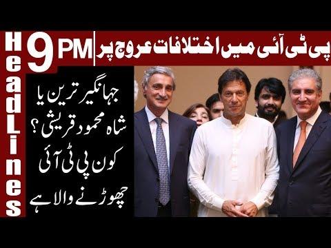 PTI main bhi ikhtlafat arooj pr   Headlines & Bulletin 9 PM   22 June 2018   Express News (видео)