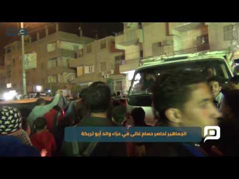 مصر العربية | الجماهير تحاصر حسام غالى في عزاء والد أبو تريكة