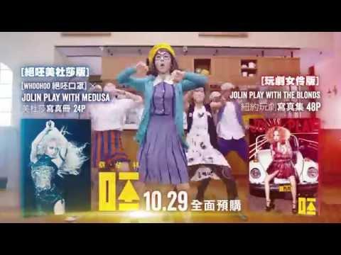 蔡依林 Jolin Tsai- 2014全新專輯『呸』全面預購15秒CF