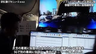 ソフトバンク、都心の5G実証公開 移動中の車両に高精細映像(動画あり)