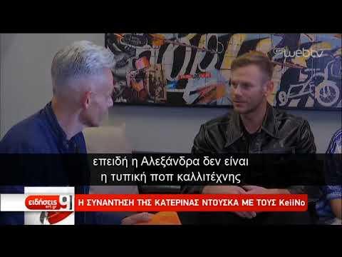 Eurovision: Δεύτερη πρόβα και συνέντευξη τύπου της ελληνικής αντιπροσωπείας | 10/05/2019 | ΕΡΤ