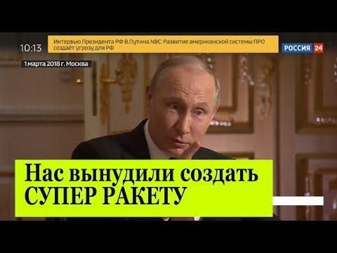 Интервью Владимира Путина американскому телеканалу NBC. Часть 1