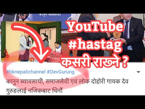 (How to put #hastag in YouTube ? - Duration: 6 minutes, 8 seconds.)