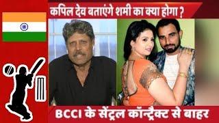 Video Kapil Dev on Mohammed Shami's career end - India Cricket -BCCI- Shami Wife Alleges Torture, Cheating MP3, 3GP, MP4, WEBM, AVI, FLV Maret 2018