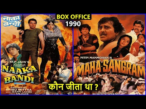 Naaka Bandi vs Maha Sangram 1990 Movie Budget, Box Office Collection and Verdict | Dharmendra
