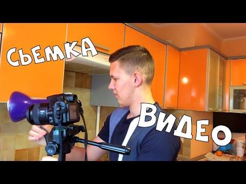 КАК Я СНИМАЮ ВИДЕО - DomaVideo.Ru
