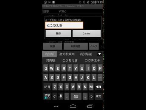 Video of 広島の交通系ICカード Reader