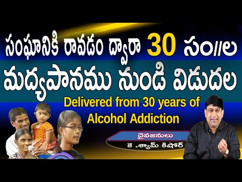 D Lalitha – My husband is delivered from 30 years of Alcohol Addiction – Telugu