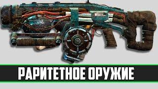 """В этом выпуске: короткий ролик о том как и где найти """"Раритетное оружие"""" в мире Fallout 4 Находим, изучаем, пользуемся. ********************************Прохождение игр, обзор, знакомые слова? Тогда ты попал куда надо! Тут ты найдешь всевозможные обзоры, прохождения, новинки игр, тебе по душе монтаж? В печку прохождение, долой обзоры! Не нравится монтаж? Будем искать ценности, убивать супер боссов. Хочешь знать всё о новинках игр? Не проблема! А прохождения и обзоры оставим на потом. И не забывай: наш зритель всегда прав!Не забудь оставить комментарий!Ссылки:ПОДПИСЫВАЙСЯ - http://goo.gl/EBnroQ?sub_confirmation=1Получай заработок со своих видео - https://youpartnerwsp.com/join?93429Моя группа ВК - https://vk.com/fabereyeВСЕ плейлисты - https://goo.gl/r0MlMy"""