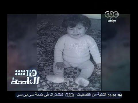 لميس الحديدي تشعر بالحرج بعد نشر لقطات نادرة لها من طفولتها ومن حفل زفافها بمناسبة عيد الأم