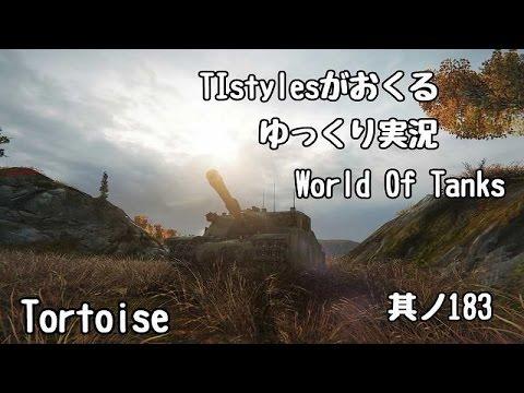 [WoT:Tortoise] TIstylesがおくるゆっくりWorld of Tanks 其ノ183