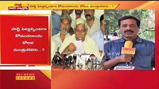 కోదండరాం కొత్త పార్టీ వెనుక తెరాస నాయకులు?    TRS Leaders Behind Kodanndaram New Party?    Raj News