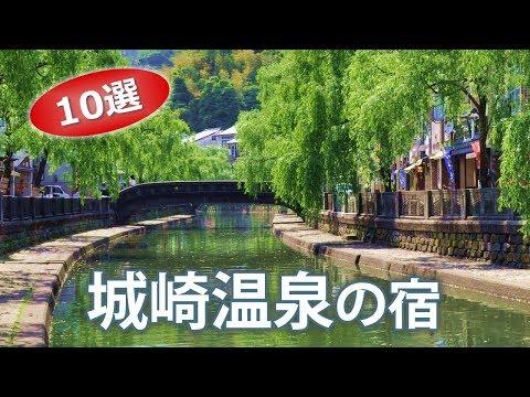 城崎温泉 人気でオススメの宿・ホテル|兵庫県観光旅行【10選 …