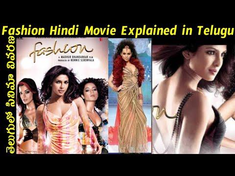 Fashion Movie Explained in Telugu|Fashion Full Movie in Telugu|Story in Telugu