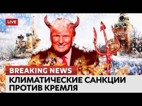 Климатические санкции против Кремля. Ломаные новости от 05.02.18 - DomaVideo.Ru