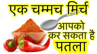 How to burn fat faster fat weight loss lose weight diet  how to burn fat faster in hindi Cayenne Pepper Dietएक चम्मच मिर्च आपके शरीर को कर सकता है पतला  मिर्च से वज़न घटाए  Lose Weight Fast With Pepper Hindi - How to burn fat Faster at Home Naturally  Lose Belly Fat Fast with Cayenne Pepper  Cayenne Pepper Benefits and Weight Loss  #CayennePepper #versatilevicky #vickypedia #weightlossWatch this video in English  - https://youtu.be/tluWtKtDTm4Click the link to buy Cayenne PepperIndia http://amzn.to/2rAmh9z     http://amzn.to/2rH88Y1US http://amzn.to/2t6GllMUK http://amzn.to/2stdE4zCanada http://amzn.to/2rkPqpXKnow Hemp Seeds Better- https://youtu.be/H5yVof7WFK4How to make Hemp Powder https://youtu.be/uFq_zlb4sw8Military Diet Plan https://youtu.be/lnu0hMfwgE4