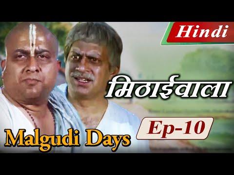 Malgudi Days (Hindi) - मालगुडी डेज़ (हिंदी) - The Vendor of Sweets - मिठाईवाला - Episode 10